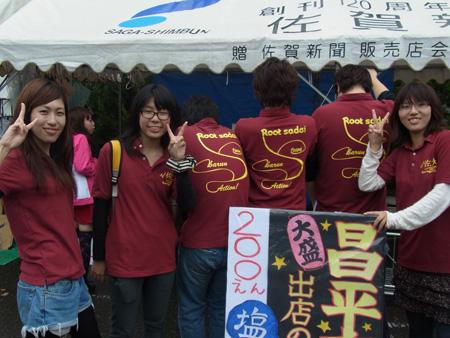 20111105saga_fes_7_root