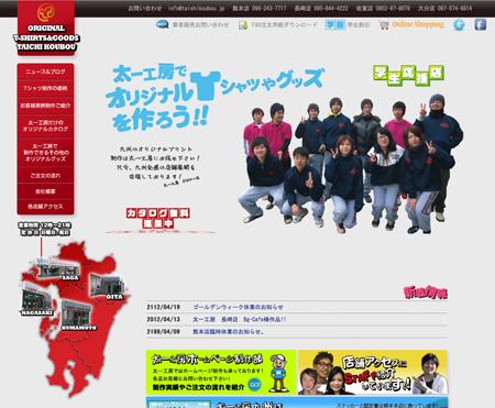 taichikoubou_hp2012